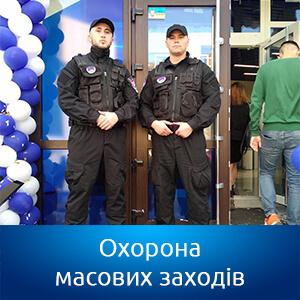 Ohorona_masovuh_zahodiv