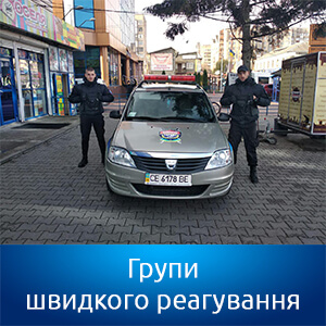 Shvudke_reaguvannya