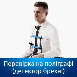 Perevirka_na_poligrafi